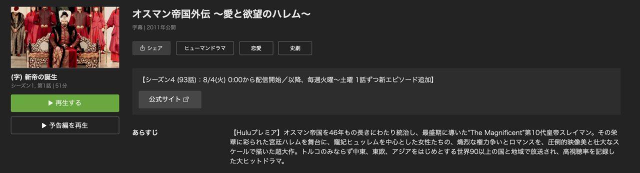 帝国 シーズン オスマン 3 放送 予定 外伝